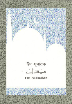 Untitled document in 1988 the post office department printed three different eid greeting cards that were given to the public they did not have a printed postage image on m4hsunfo